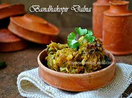 Bandhakopir Dalna Or Torkari Or Bengali Cabbage with Potato & Peas Curry